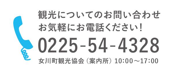 0225-54-4328