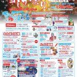 第31回 長岡雪しか祭り