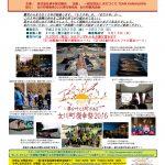 宮城県女川町復興応援ツアー企画 第7弾!!