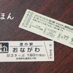 道の駅記念きっぷ発売