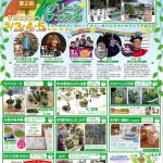 GWイベント情報 ご家族揃って女川町へ!