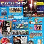 おながわ冬のまつり~女川駅前商業エリア周年祭~