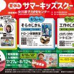 女川原子力PRセンターイベントのお知らせ