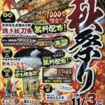 11月3日(土)10時~15時、道の駅伊達の里りょうぜんにて、 秋刀魚炭火焼きの振る舞いをします!!