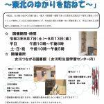 女川つながる図書館 特別展 「詩人 光太郎と啄木~東北のゆかりを訪ねて~」