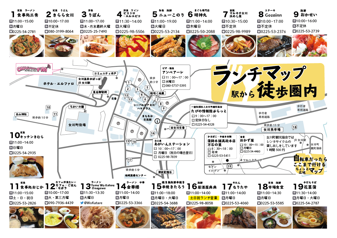 lunchmap01