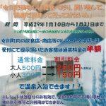 週末は女川温泉ゆぽっぽへ♪(お得情報!)